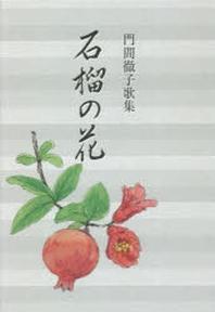 歌集 石榴の花