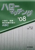 ハロ―マッチング 小論文.面接.筆記試驗對策のABC '08