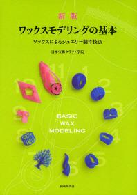 ワックスモデリングの基本 ワックスによるジュエリ-制作技法