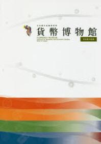 貨幣博物館 日本銀行金融硏究所 常設展示圖錄