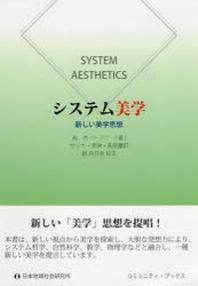 システム美學 新しい美學思想