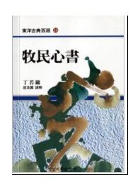 목민심서(동양고전백선 18)