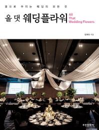 올 댓 웨딩플라워(All That Wedding Flowers)