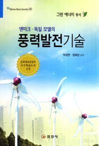 풍력발전기술