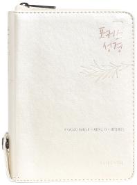 신 뉴새찬 포커스성경(특소)(큐트트윙클 크림)(새찬송가)(개역개정)
