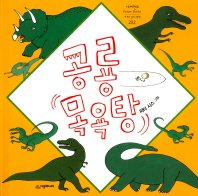 공룡 목욕탕