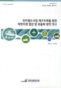 민자철도사업 재구조화를 통한 재정지원 절감 및 효율화 방안 연구