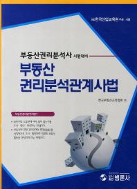 부동산 권리분석관계사법(부동산권리분석사 시험대비)(2011)
