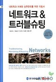 네트워크 & 트러블슈팅 (TROUBLESHOOTING MAINTAINING & ROPAIRING NETWORK