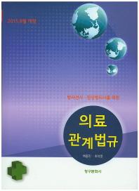 방사선사 임상병리사를 위한 의료 관계법규(2015)