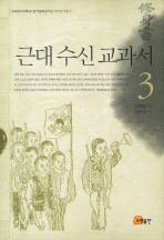 근대 수신 교과서. 3
