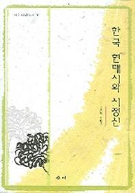 한국 현대시와 신정신