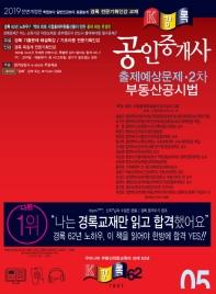 공인중개사 2차 부동산공시법 출제예상문제(2019)