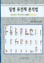 질병 유전체 분석법