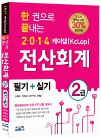 한 권으로 끝내는 전산회계 2급 필기 실기(케이렙(KcLep))(2014)