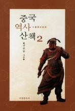 중국역사산책. 2