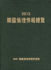 한국윤리정보총람(2012)