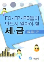 FC FP PB들이 반드시 알아야 할 세금