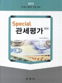 Special 관세평가(관세사 제2차 시험대비)(2015)