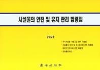 시설물의 안전 및 유지 관리 법령집(2021)