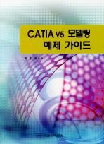 CATIA V5 모델링 예제 가이드