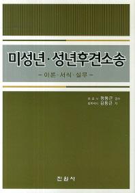 미성년 성년후견소송 이론 서식 실무