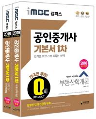 imbc 캠퍼스 공인중개사 기본서 1차 세트(2018)