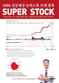 100% 상승예상 슈퍼스톡 33개 종목 SUPER STOCK