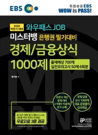 EBS 와우패스 JOB 미스터뱅 은행권 필기대비 경제/금융상식 1000제(2020 하반기 대비)