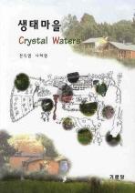 생태마을(CRYSTAL WATERS)