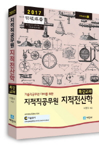 기술직공무원 대비를 위한 지적전산학(지적직 공무원)(2017)
