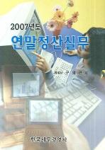 2007년도 연말정산실무 2008