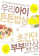 우리아이 튼튼밥상 초간단 부부밥상