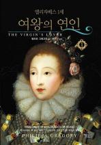 엘리자베스 1세 여왕의 연인. 1