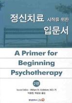 정신치료 시작을 위한 입문서