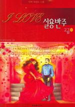 아이 러브 실용반주 고급 2(안혁 피아노 스쿨)