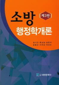 소방 행정학개론