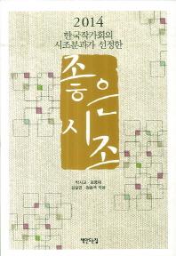 한국작가회의 시조분과가 선정한 좋은 시조(2014)