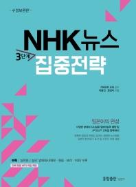 NHK뉴스 3단계 집중전략