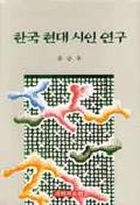 한국 현대시인연구