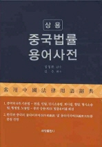 중국법률 용어사전(상용)