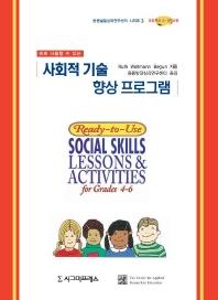 사회적 기술 향상 프로그램(초등4-6학년)
