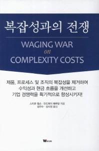 복잡성과의 전쟁