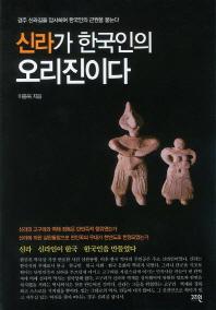 신라가 한국인의 오리진이다