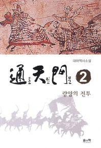 통천문. 2: 량양의 전투