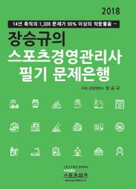 장승규의 스포츠경영관리사 필기 문제은행(2018)