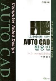 디자이너를 위한 AUTO CAD 활용법(개정증보판)