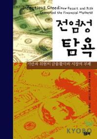 전염성 탐욕:기만과 위험의 금융활극과 시장의 부패