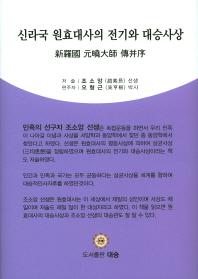 신라국 원효대사의 전기와 대승사상