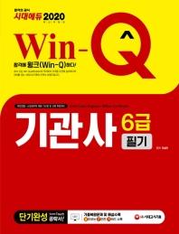 Win-Q 시대에듀 기관사 6급 필기 단기완성(2020)